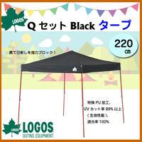 日よけ【LOGOS ロゴス】Q セット  ブラック タープ 220 アウトドア テント BBQ キャンプ レジャー 運動会 海 GA-351