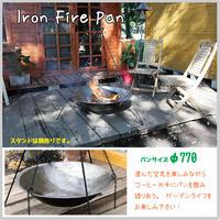 アイアン ファイヤーパン φ770 パン 焚き火台 皿 キャンプ アウトドア 庭 焚き火 屋外 ガーデン 囲い BBQ JB-60(36474)