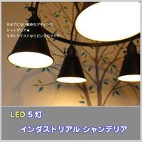 LED 5灯インダストリアル シャンデリア ライト 照明 ブラック サークル チェーン カフェ 鎖 リビング プレゼント カバー JR