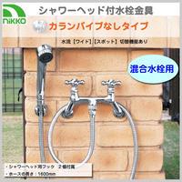 シャワーヘッド付水栓金具 カランパイプなし ペット ガーデン シャンプー 水浴び 水道 水回り nikko ニッコー NK-76(PF-S9-M)
