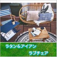 ソファ チェア【Azumaya 東谷】ラブチェア ラタン アイアン 椅子 2人掛け インテリア テラス ディスプレイ スタジオ サロン AZ2-12 ( TTF-922 )