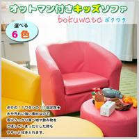 子供用 椅子 ソファ キッズ オットマン付き 全6色 専用 インテリア 家具 カフェ プレゼント ディスプレイ ボクワタ レザー調 EF-3(EF-ST06)