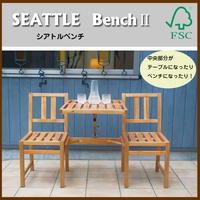 【 Serttle  Bench2 シアトルベンチ2 】 テーブル付 チェア 3人掛け ベンチ アウトドア テラス ベランダ GA-367