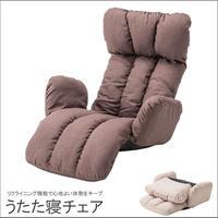 椅子 チェア【Azumaya 東谷】リクライニング うたた寝チェア リラックス 全2色 折りたたみ 1人用チェア ソファ 仮眠 贈り物 AZ2-141 【 LSS-28 】