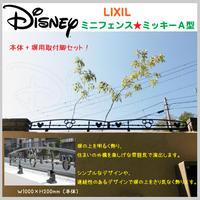 ディズニー ミニフェンス ミッキーA型 Disney MICKEY リクシル LIXIL 庭 塀 ディスプレイ 囲い アクセント ガーデニング エントランス 玄関