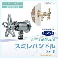ホース接続水栓 スミレハンドル (メッキ) MYT-269