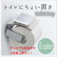 【トイレトレイ】シリコン 携帯電話 滑り止めトレー(全6色)KB