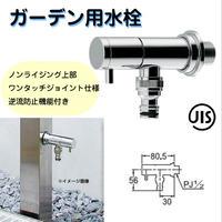【カクダイ】一般地 ガーデン用 蛇口 水栓金具 逆流防止機能1口 単口MGA-175