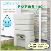 雨水タンク アクアまる140 洗車 ガーデニング 非常用 アダプター付 災害時 トイレ コンパクト GA-338