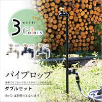 水栓柱 立水栓 ダブルセット ビンテージ 2口 シンプル 無骨 ステンレス ノスタルジック 全3色 パイプロップ ( MYT-P291 )