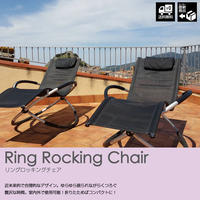 【リングロッキングチェア】ロッキングチェア 折り畳み椅子(全2色) GA-P262