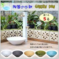 ガーデンパン 陶器 水鉢 水受け 水回り 庭 水栓 受け 焼き物 受注生産 全5色 ガーデン 和風 洋風 モダン ディスプレイ 排水口金具付 日本製品 OOG13-101(KZ3)