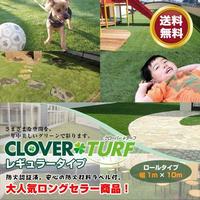 人工芝 30mm リアル ロール 庭 Clover Turf クローバーターフ レギュラー 1m × 10m GA-P387