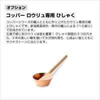 【オプション品】コッパーロウリュ ひしゃく Copper löyly ladle コッパーシリーズ ロウリュ専用