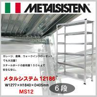 棚 ラック【METAL  SYSTEM メタルシステム】スチール棚 ≪MS12≫ 6段 組み立て簡単 ガレージ インテリア ショップ キッチン 収納 タイヤ GA-344(MS12)