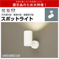 アウトレット スポットライト ( LGB84550K LE1 ) 天井直付 壁直付 据置取付 LED ( 電球色 ) アルミダイカストセードタイプ 拡散タイプ 調光不可