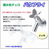 水道 蛇口 横水栓 チェロ バタフライ 蝶 メッキ シルバー ガーデン 庭 室内外 泡沫 ホース YT-269
