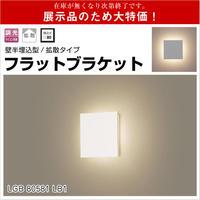 アウトレット 壁半埋込型 LED ( 電球色 ) フラットブラケット 美ルック 拡散タイプ 調光タイプ HomeArchi ( ホームアーキ ) ( ライコン別売 ) LGB80581 LB1