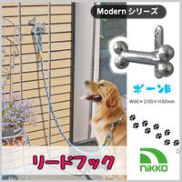 リードフック 犬 ドッグ シャワー ホルダー 繋ぐ 紐 ステンレス 玄関 ボーンB ほね 骨 お店 カフェ シャンプー nikko ニッコー NK-92(Modern)