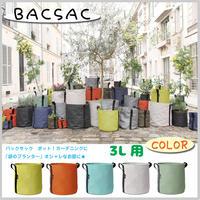 BACSAC バックサック カラー ポット ガーデニング 袋 プランター 全5色 オシャレ 庭 店舗 商業施設 3L 植木 花 カフェ ディスプレイ OOG13-309(SR3-BSP  3)