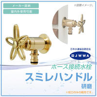 ホース接続水栓 スミレハンドル (研磨) MYT-269