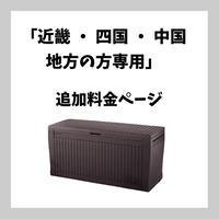 【近畿・四国・中国地方の方専用】COMFY コンフィ 送料追加料金