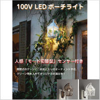 【100V人感センサー付 LEDポーチライト】ケージ(全2色)YT-P203