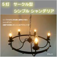 LED【5灯 サークル型シャンデリア】 (ブラック)白熱電球付 アンティーク 照明 灯り サークル ゴスペル インテリア ディスプレイ  JR