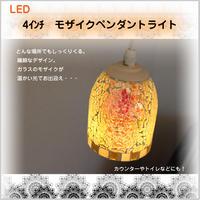 LED【4インチ  モザイクペンダントライト】ガラス  照明 カウンター  JR