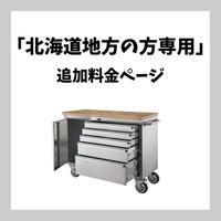 【北海道地方の方専用】ステンレスツールキャビネットS 送料追加料金