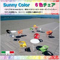 【SUNNY COLOR サニーカラー】ガーデンファニチャー チェアー 椅子【全6色】GA-232