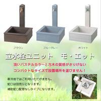 【 モエット  】水栓柱 立水栓(全3色) NIKKO ニッコー  NK-119