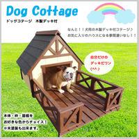 ドッグコテージ 犬小屋 木製デッキ 専用デッキ 庭 テラス 家 ハウス ペット 屋根 柱 壁 好きな色が選べる OO12-301