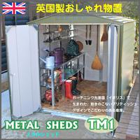 【 METAL  SHEDS メタルシェッド TM1 】 デザイン倉庫 収納 【 本体色 全2色 】 GA-416 ( D60TM1 )