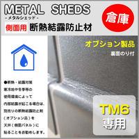 オプション ≪ TM6 用 ≫ 【 METAL  SHEDS メタルシェッド 】 側面用断熱結露防止材 のり付 物置 屋外収納 GA-420