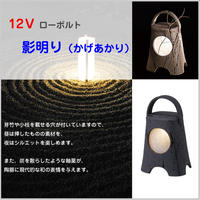 12V LED和風ライト 【影明り】 ローボルト TK-989