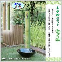 立水栓ユニット 和 かぐや 庭園 竹 庭 水回り 水道 コンクリート製 モチーフ 全2色 NK-130(OPB-RS-35)