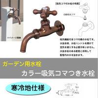 【カクダイ】寒冷地仕様 カラー吸気コマ付 一口(ブロンズ)蛇口 MGA-173