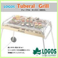 【LOGOS ロゴス】チューブラル キャスター G80XXL アウトドア BBQ グリル 網 キャンプ GA-351
