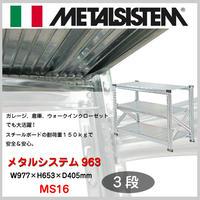 棚【METAL  SYSTEM メタルシステム】スチール棚 ≪MS16≫ 3段 組み立て簡単 ラック ガレージ インテリア ショップ キッチン タイヤ 収納 GA9-455(MS16)