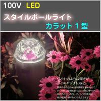 100V 【スタイルポールライト カラット1型】電球色 LED 白 TK-895