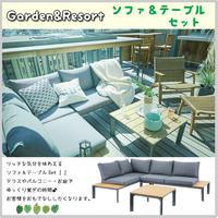 【沖縄県地方の方専用】ガーデンソファ&テーブルセット 送料追加料金