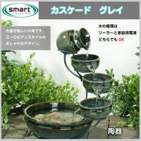 【smart SOLAR スマート ソーラー】ソーラー型 循環 噴水 カスケード グレイ グレー 水 ウォーター 庭 加湿器 室内外 YT-279