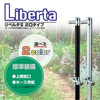 【Liberta/リベルタ2】水栓柱 双口 2口 スタイリッシュ(全2色) MYT-268