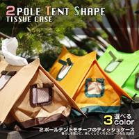 【 テント型  ティッシュ ケース】 ティッシュカバー SETO CRAFT オブジェ(全3色)ST