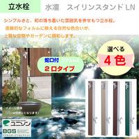 【ユニソン 立水栓 水凛スタンドLN】水栓柱  2口  双口  フォーセット(全4色)MYT-263