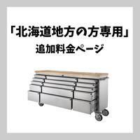【北海道地方の方専用】ステンレスツールキャビネットL 送料追加料金