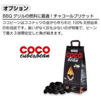 【オプション品】 ココビーン 炭 燃焼時間 ココナッツ