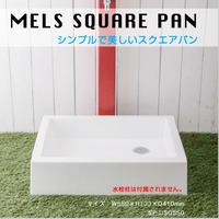 【 MELS メルス 】スクエアパン ホワイト シンプル 白 長方形 受け皿 MGA-P307
