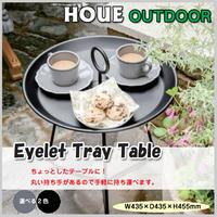 テーブル トレイ アイレット アウトドア ガーデンファニチャー ディスプレイ 屋外 移動 全2色 ポーランド製 スチール OO12-239